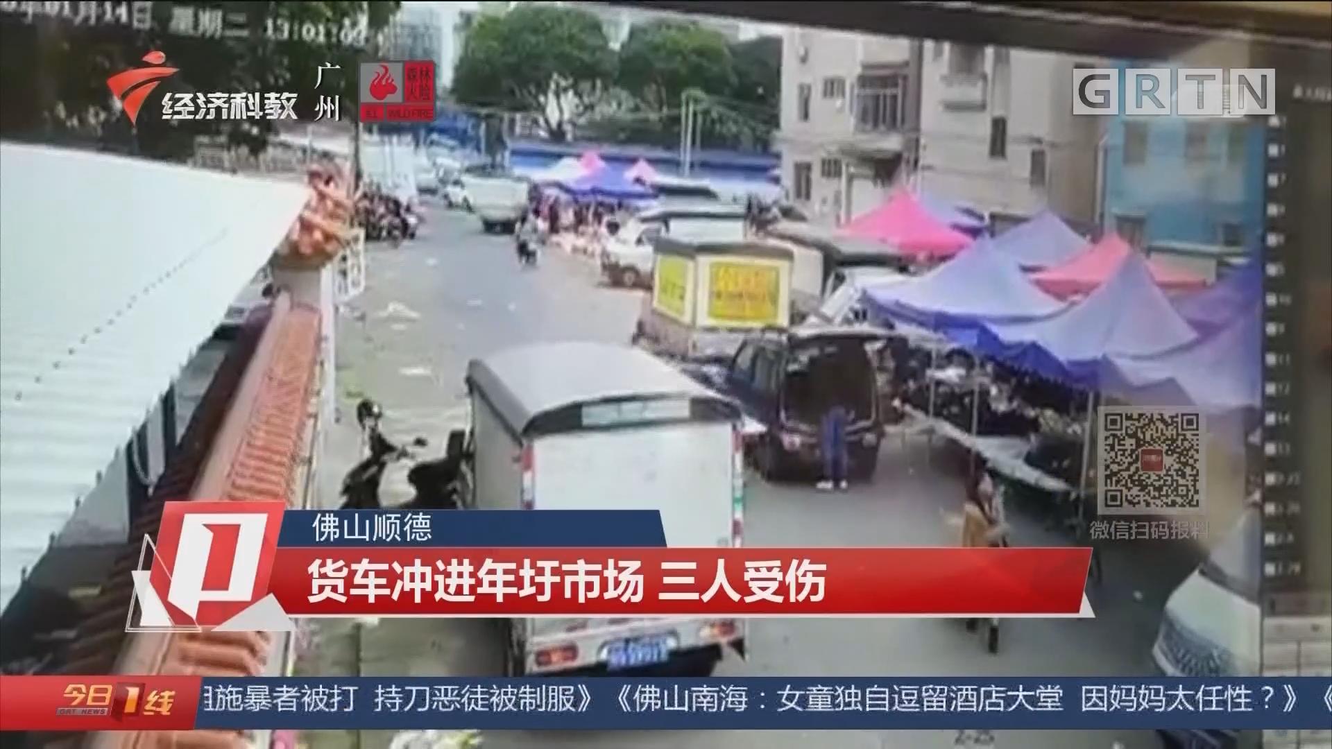 佛山顺德:货车冲进年圩市场 三人受伤