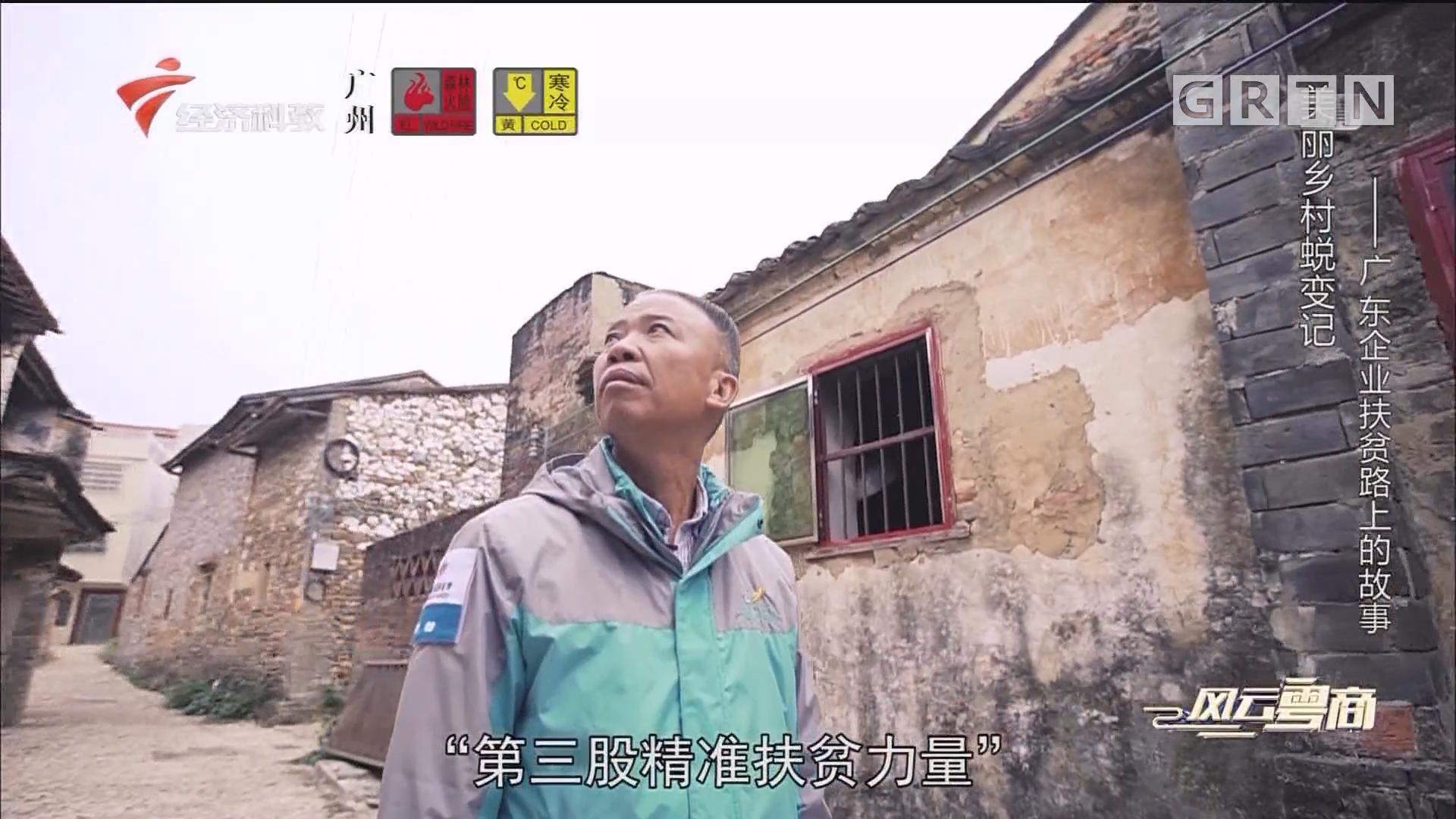 [HD][2020-01-11]风云粤商:美丽乡村蜕变记——广东企业扶贫路上的故事