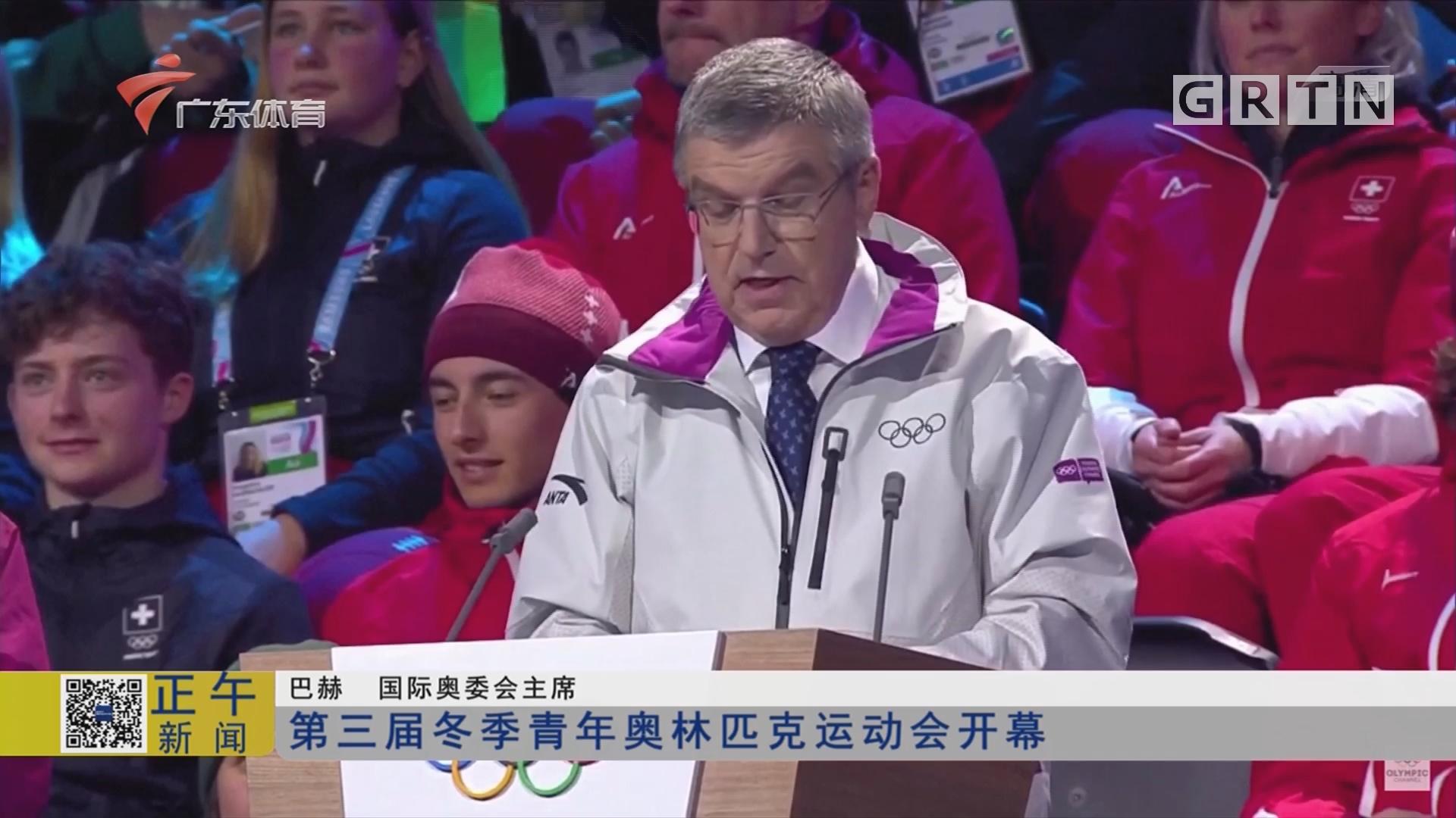 第三届冬青奥林匹克运动会开幕
