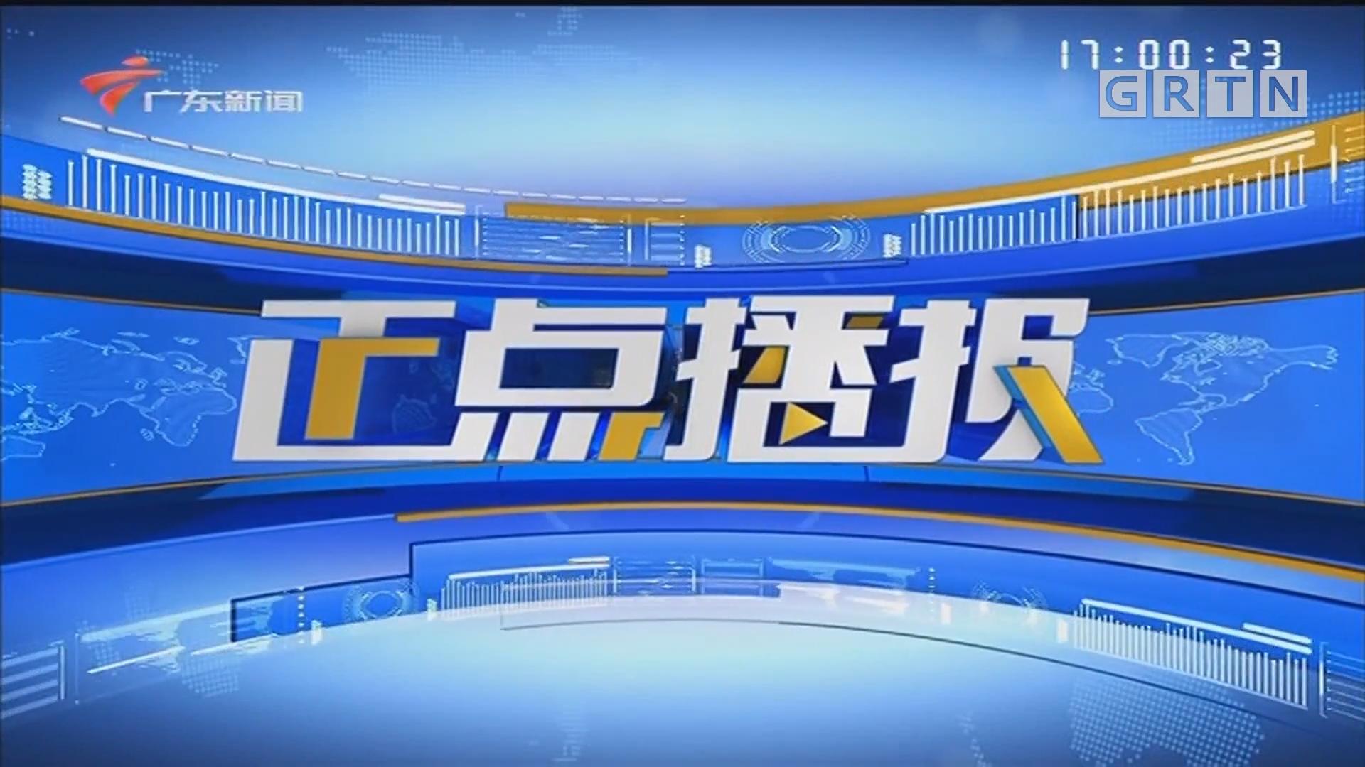 [HD][2020-01-25-17:00]正点播报:广东医疗队抵达武汉 将对口支援汉口医院