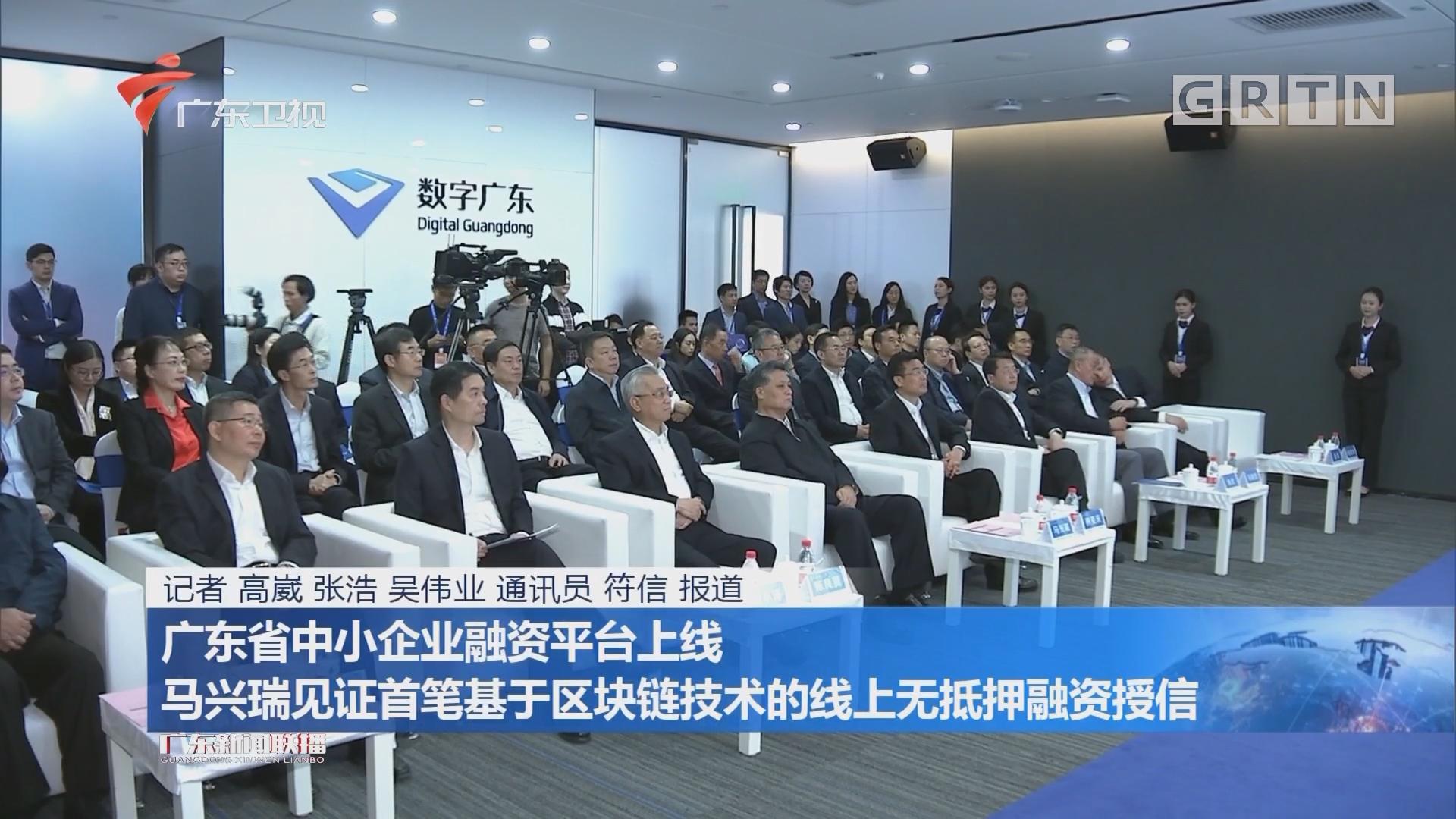 廣東省中小企業融資平臺上線 馬興瑞見證首筆基于區塊鏈技術的線上無抵押融資授信