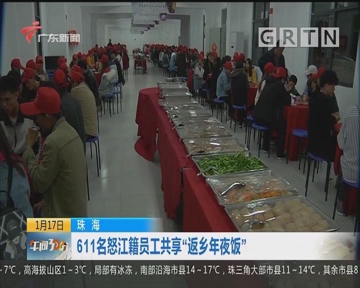 """珠海:611名怒江籍员工共享""""返乡年夜饭"""""""