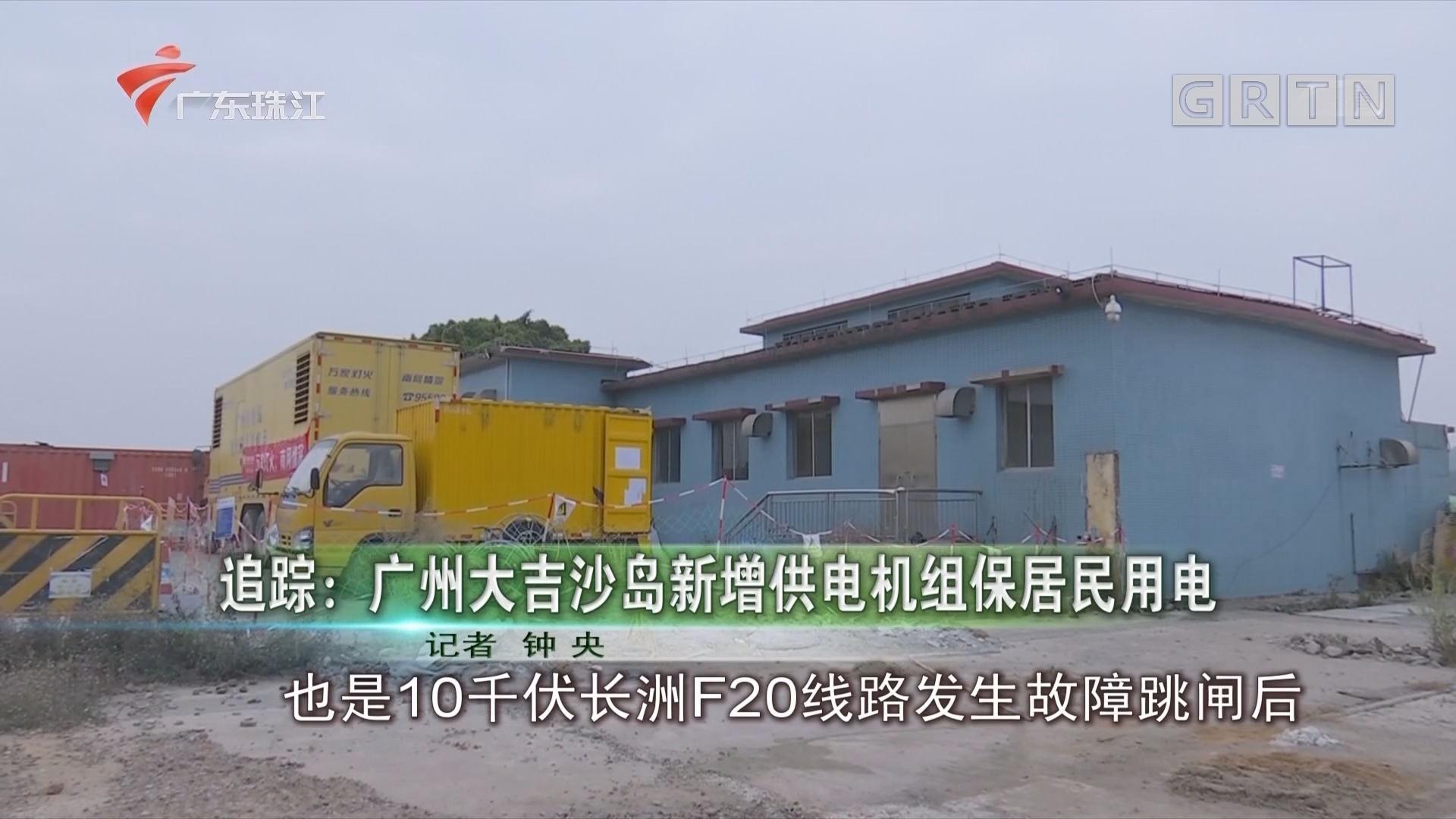 追踪:广州大吉沙岛新增供电机组保居民用电