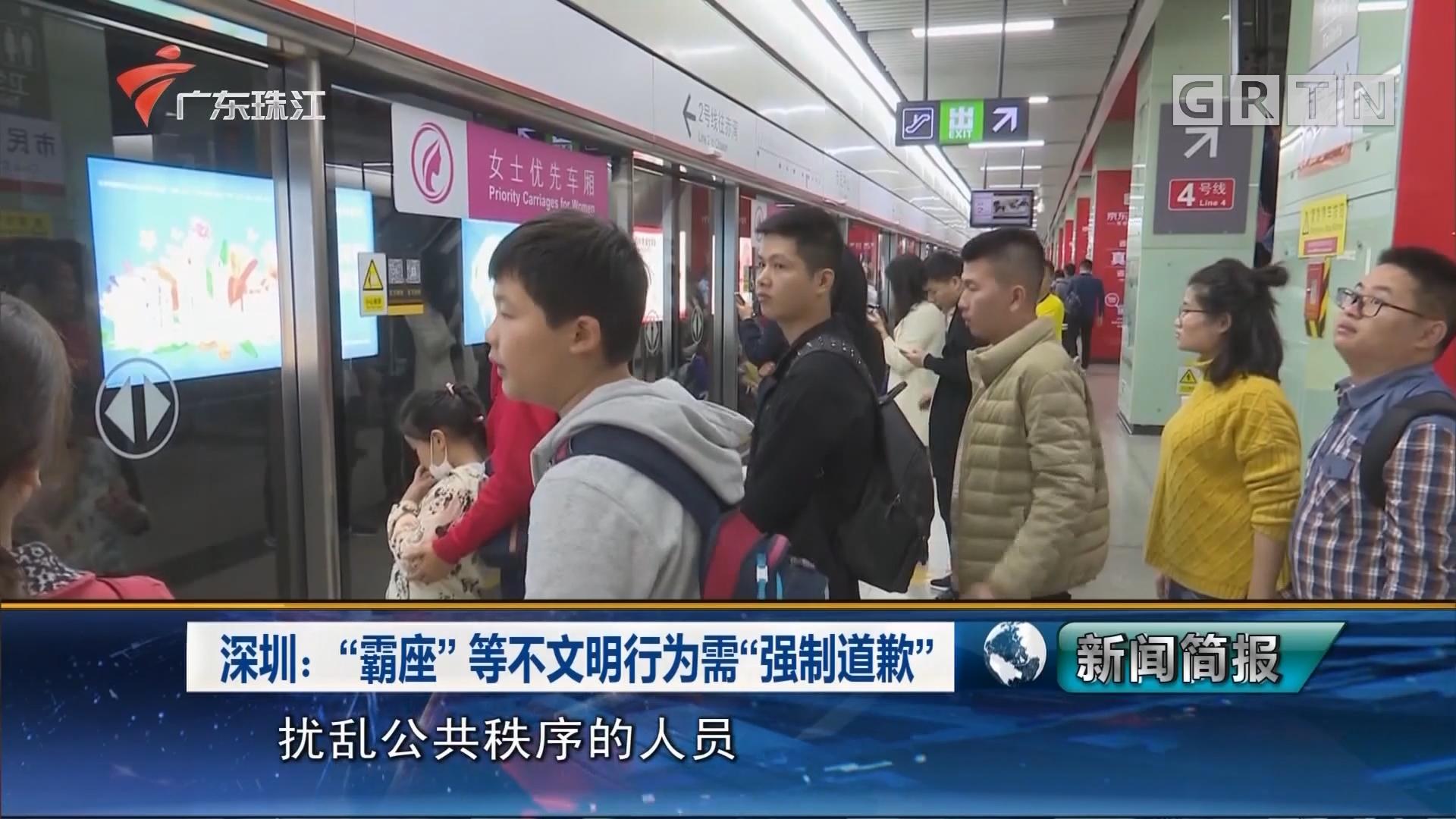 """深圳:""""霸座""""等不文明行为需""""强制道歉"""""""