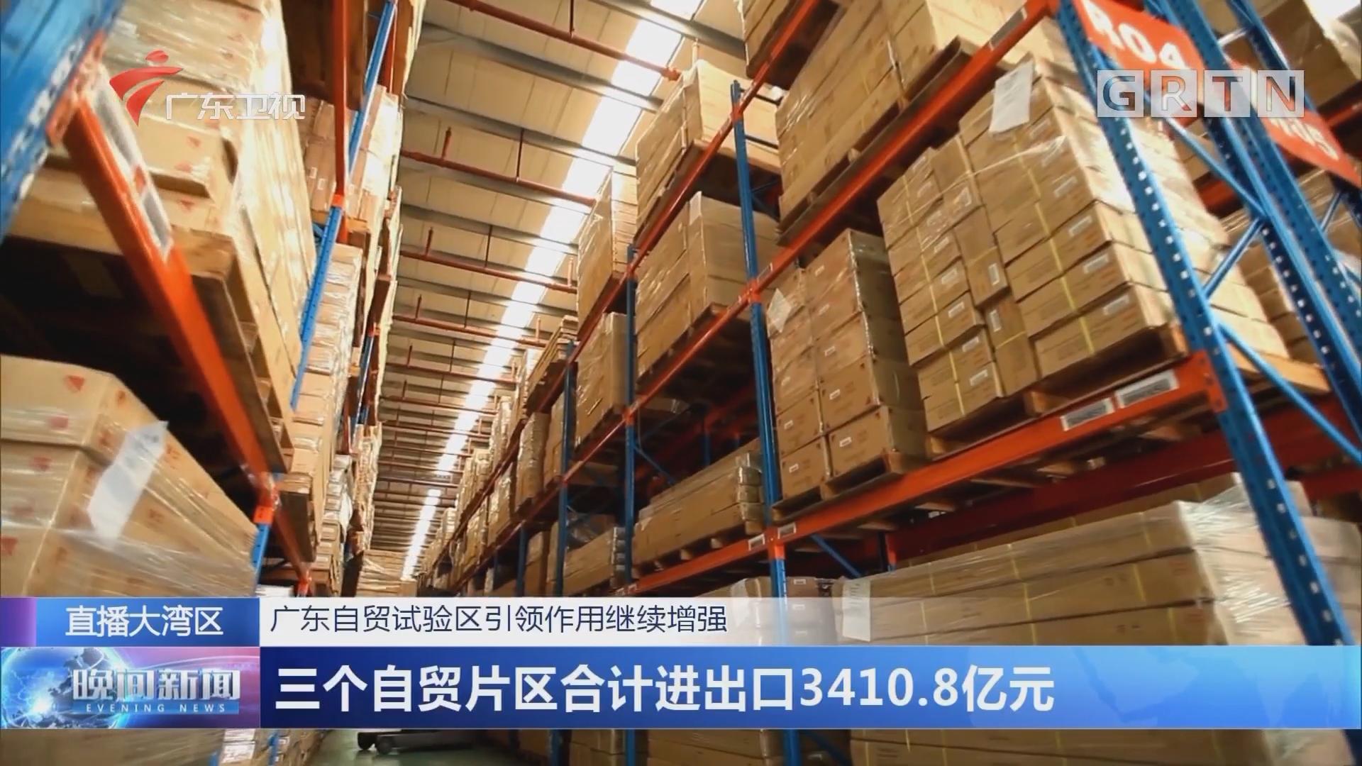 广东自贸试验区引领作用继续增强 三个自贸片区合计进出口3410.8亿元