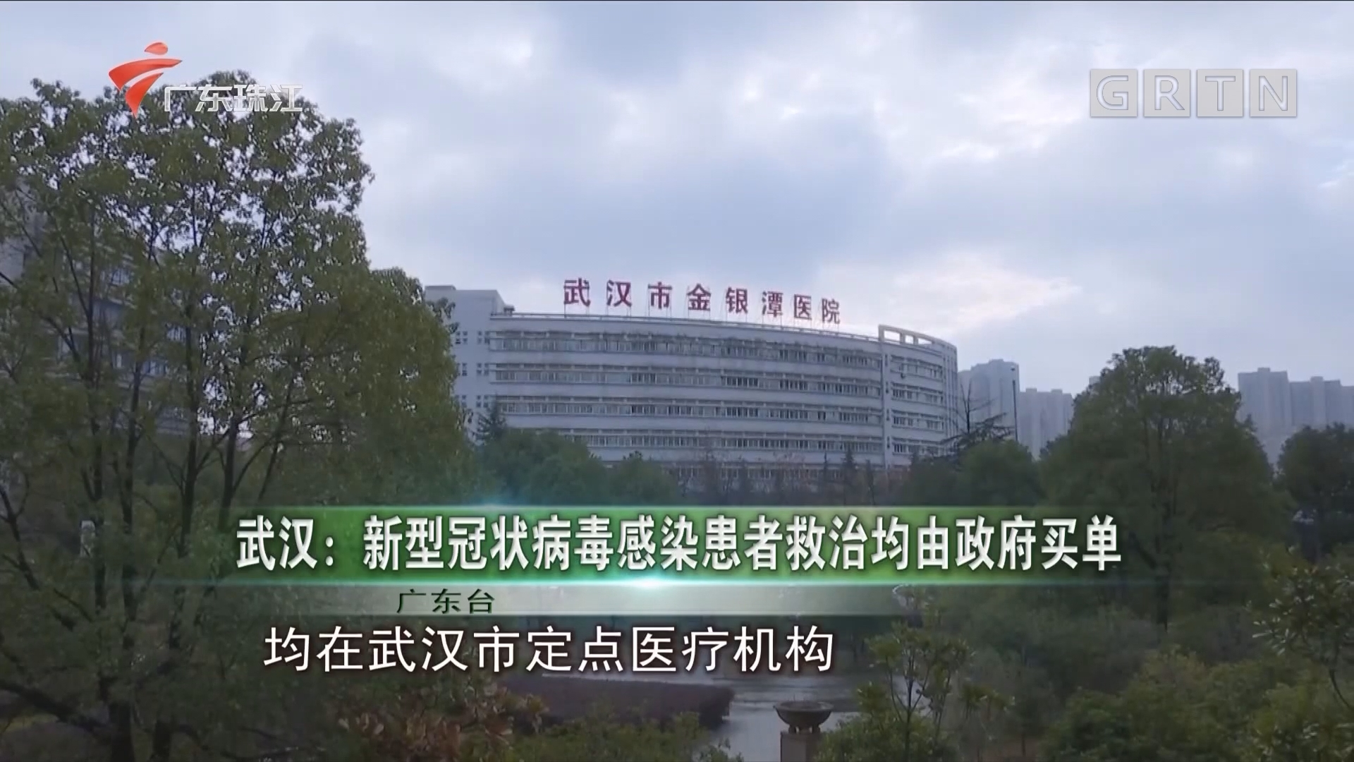 武汉:新型冠状病毒感染患者救治均由政府买单