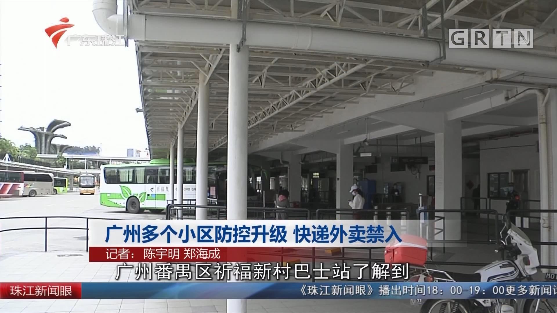 广州多个小区防控升级 快递外卖禁入