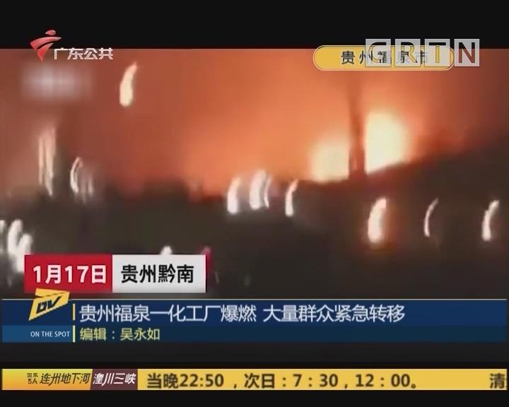 (DV现场)贵州福泉一化工厂爆燃 大量群众紧急转移
