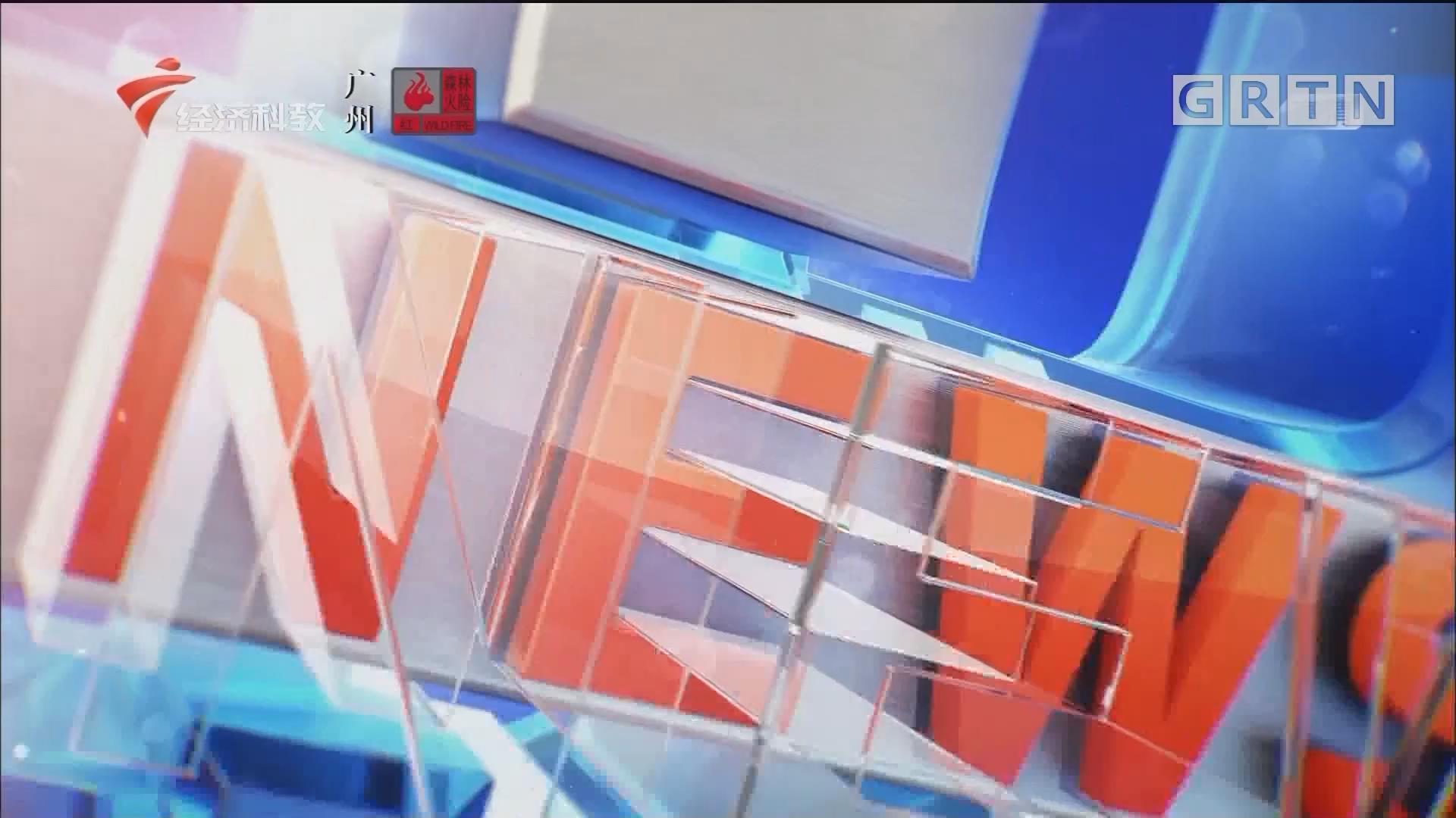 [HD][2020-01-20]南方财经报道:2019年广东外贸稳中提质 规模继续稳居全国第一