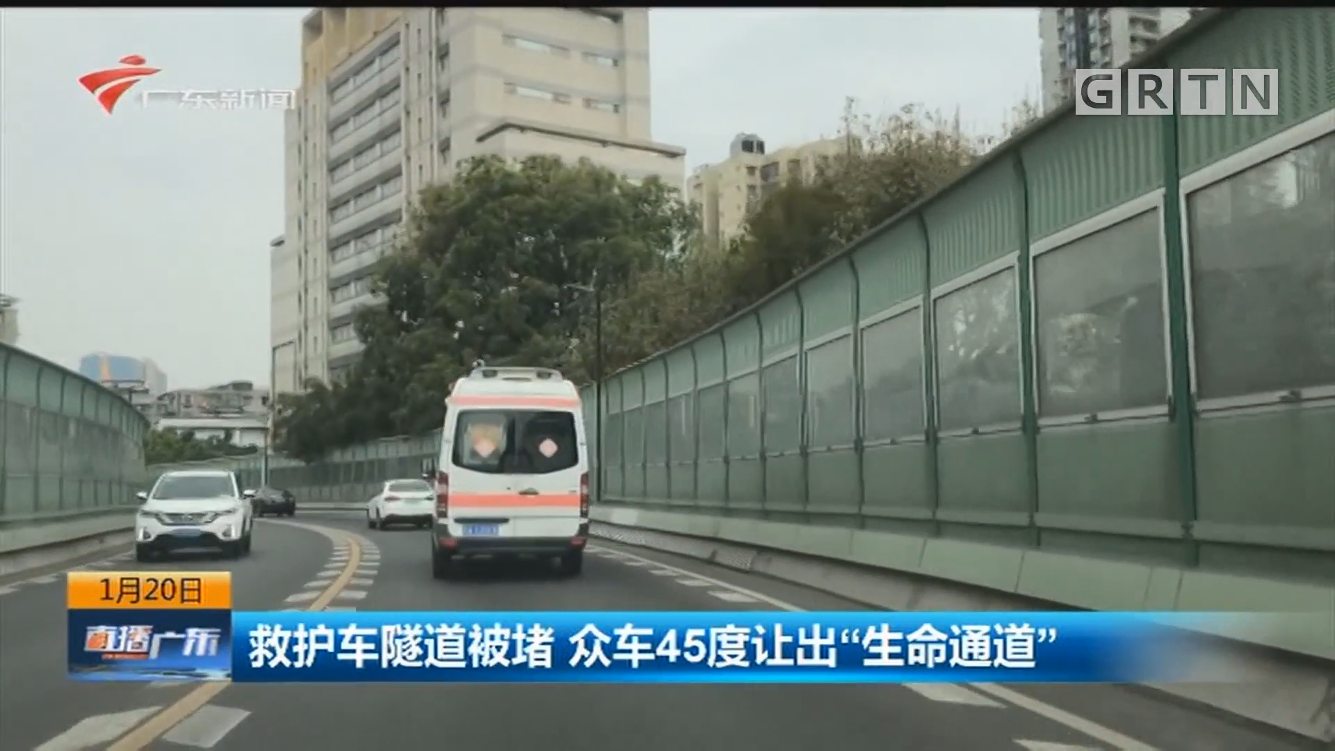 """救护车隧道被堵 众车45度让出""""生命通道"""""""