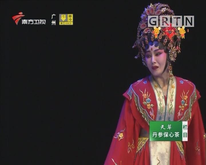 [2020-01-28]粤唱粤好戏:宝莲灯
