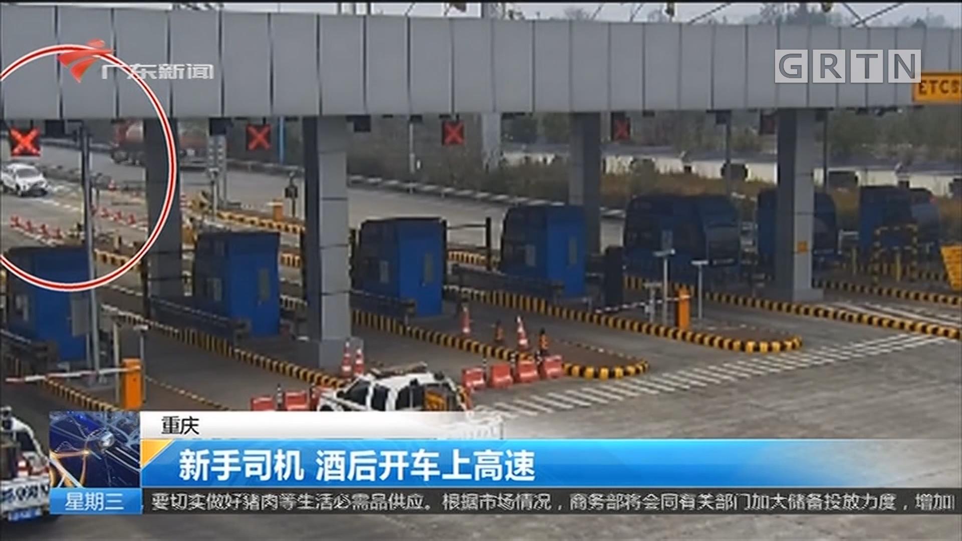 重庆 新手司机 酒后开车上高速