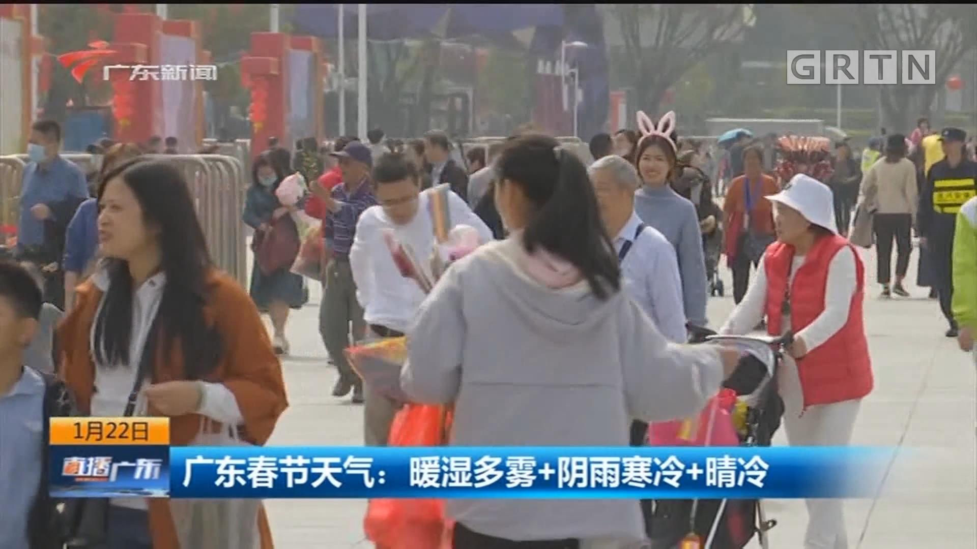 广东春节天气:暖湿多雾+阴雨寒冷+晴冷