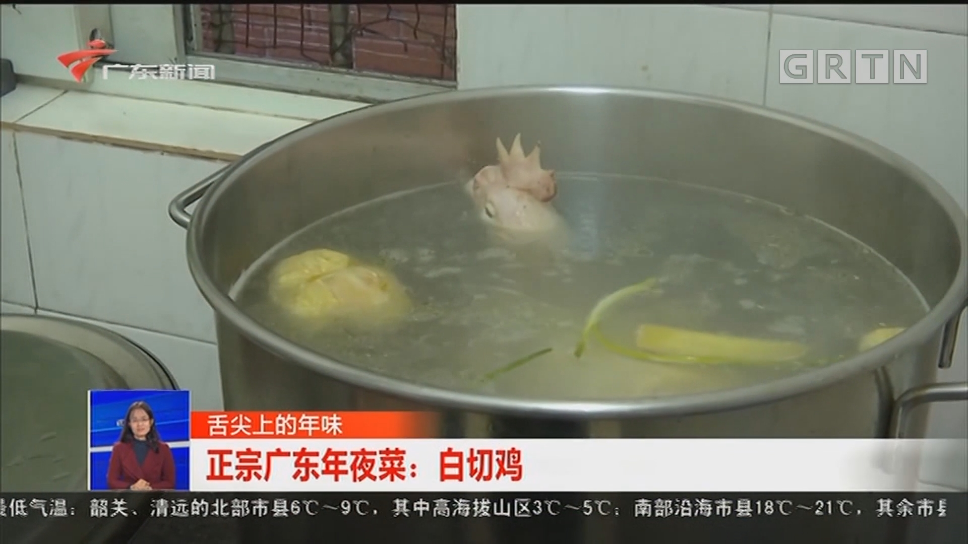 舌尖上的年味 正宗广东年夜菜:白切鸡