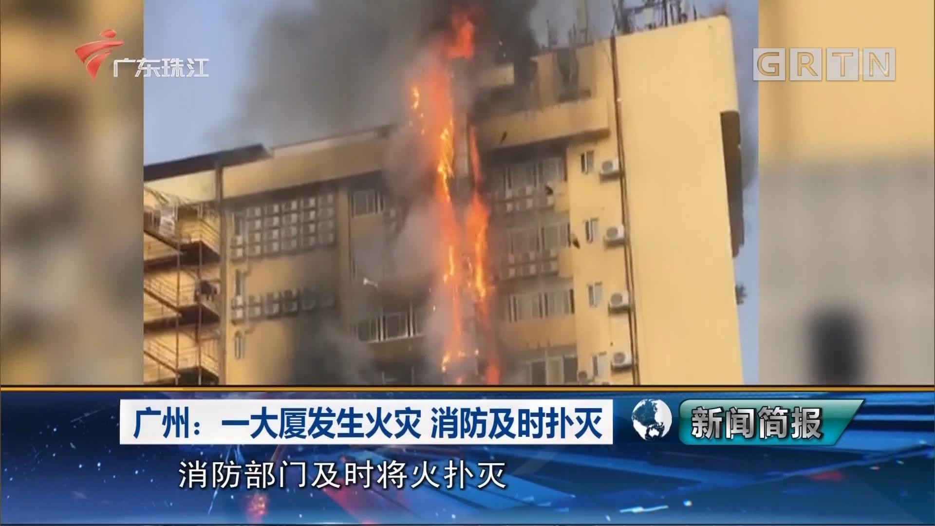广州:一大厦发生火灾 消防及时扑灭