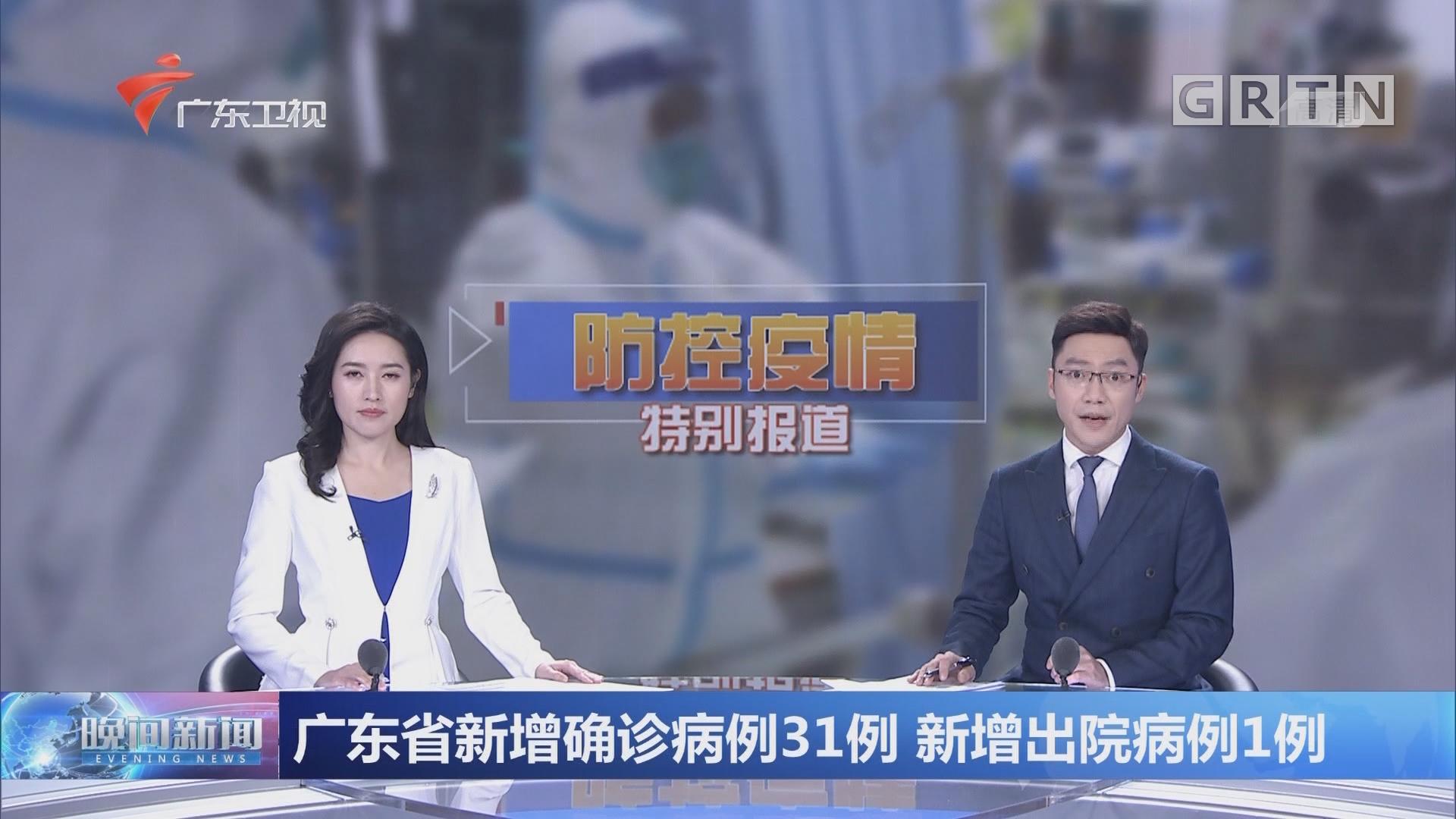 广东省新增确诊病例31例 新增出院病例1例