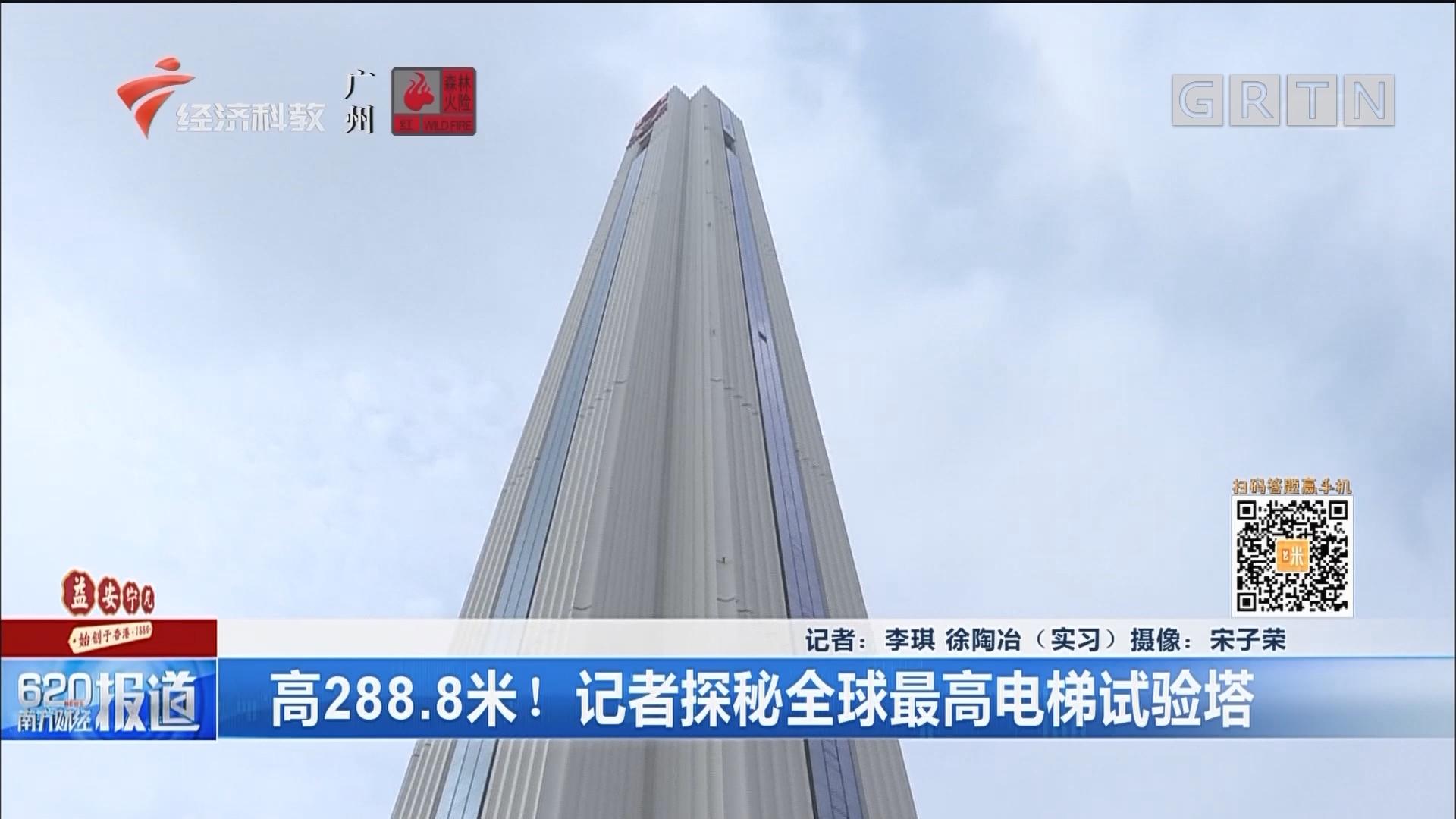 高288.8米!记者探秘全球最高电梯试验塔