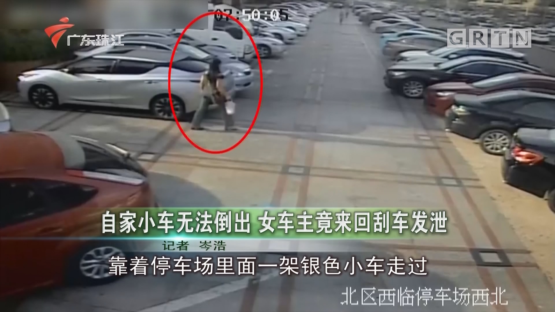 自家小车无法倒出 女车主竟来回刮车发泄