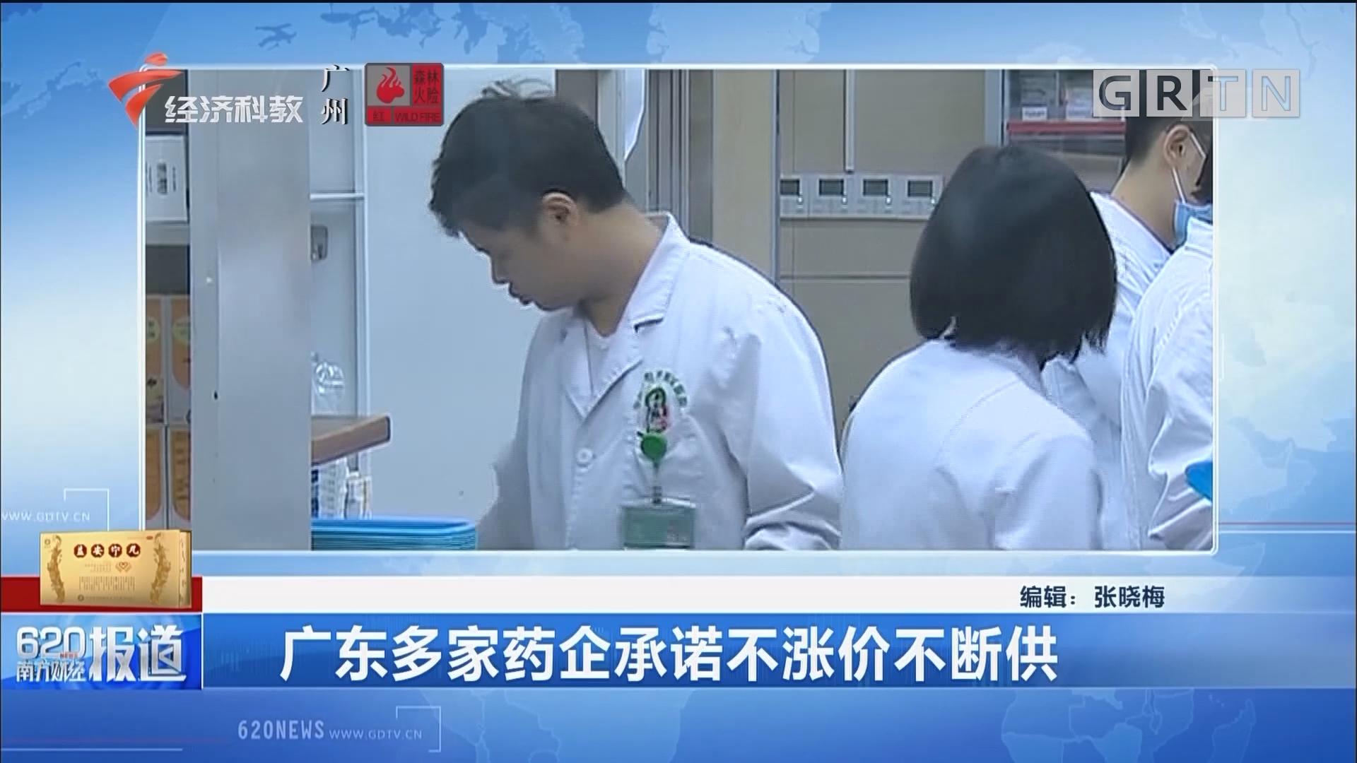 广东多家药企承诺不涨价不断供