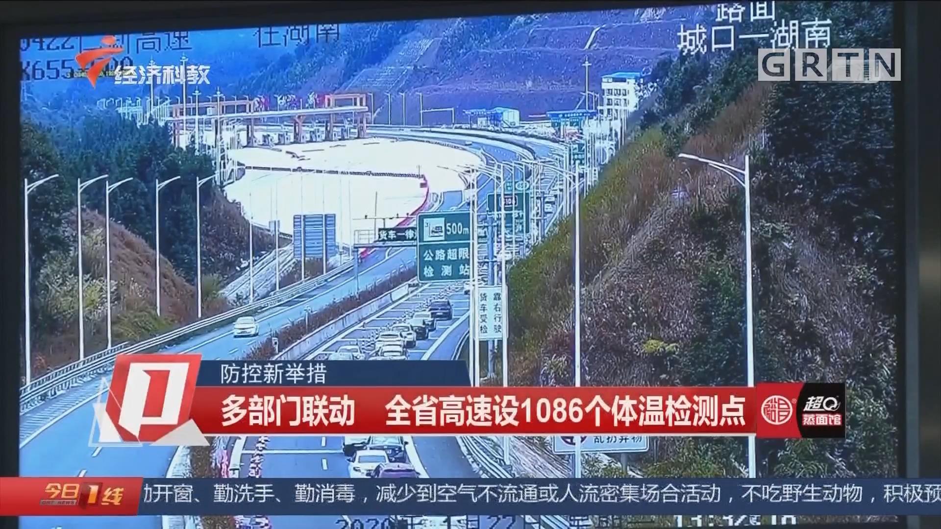 防控新举措:多部门联动 全省高速设1086个体温检测点