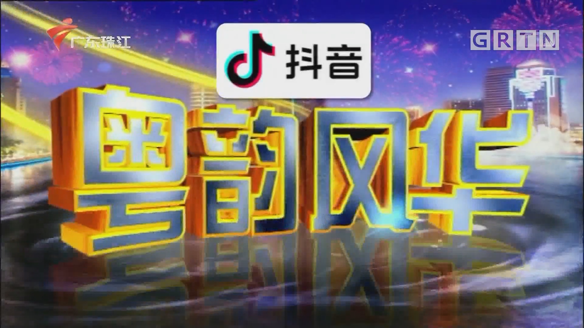 [HD][2020-01-26]粤韵风华