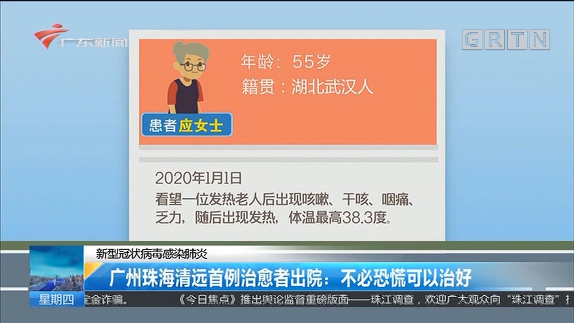 新型冠状病毒感染肺炎 广州珠海清远首例治愈者出院:不必恐慌可以治好