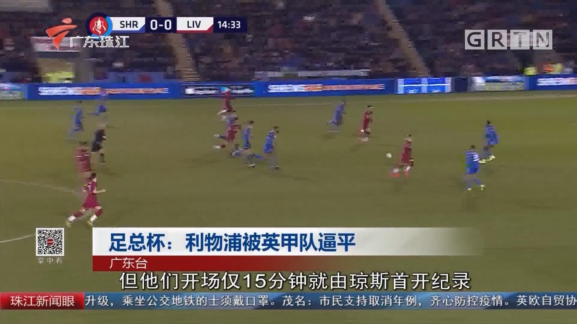 足总杯:利物浦被英甲队逼平