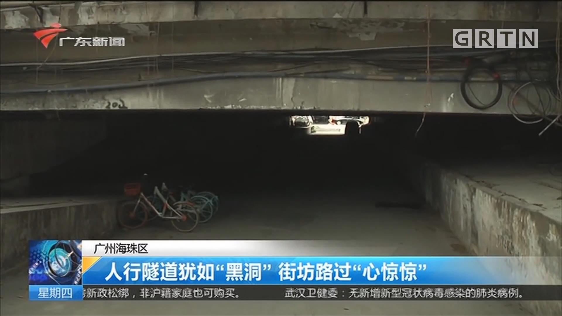 """广州海珠区:人行隧道犹如""""黑洞"""" 街坊路过""""心惊惊"""""""