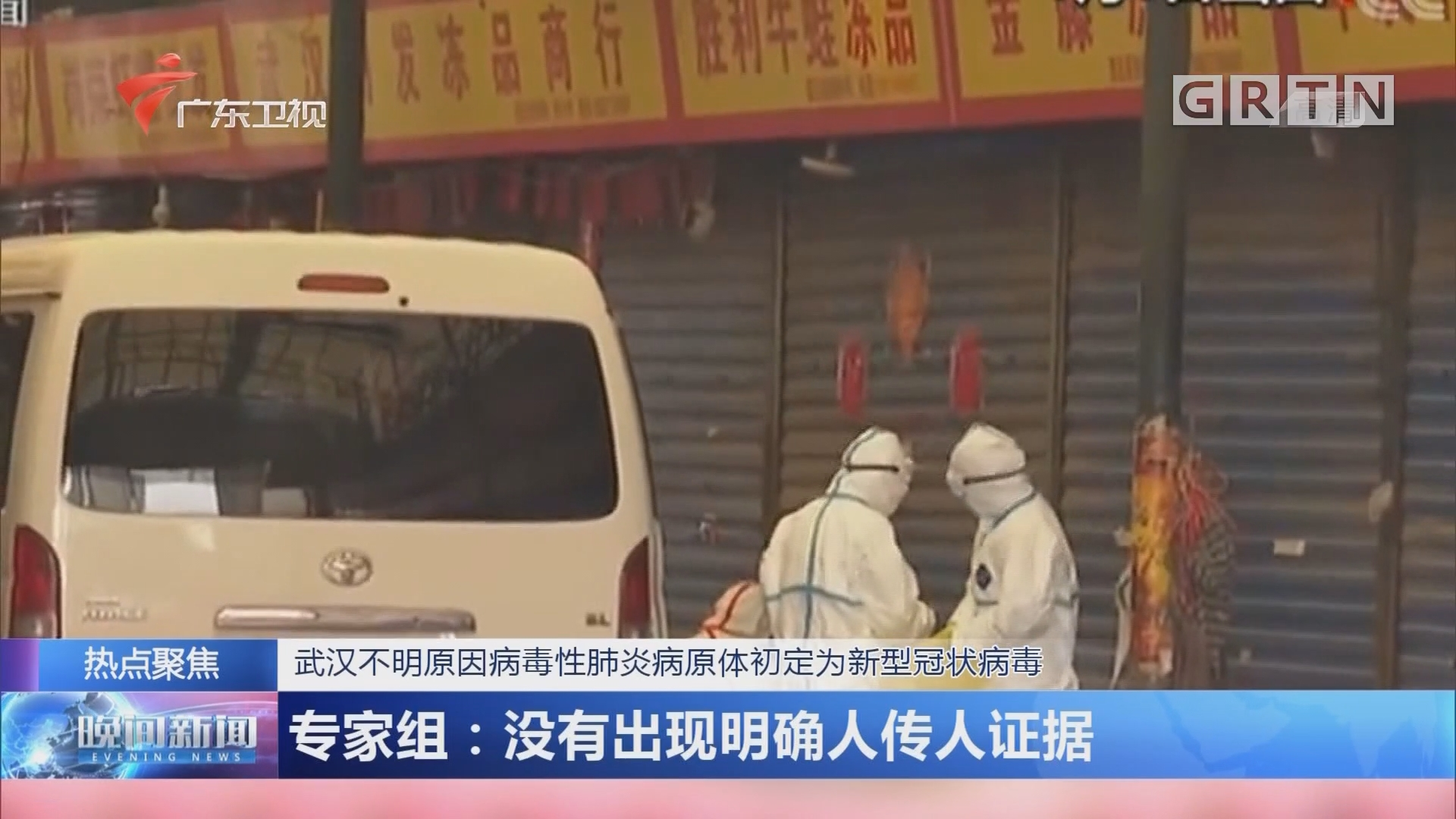 武汉不明原因病毒性肺炎病原体初定为新型冠状病毒 专家组:没有出现明确人传人证据