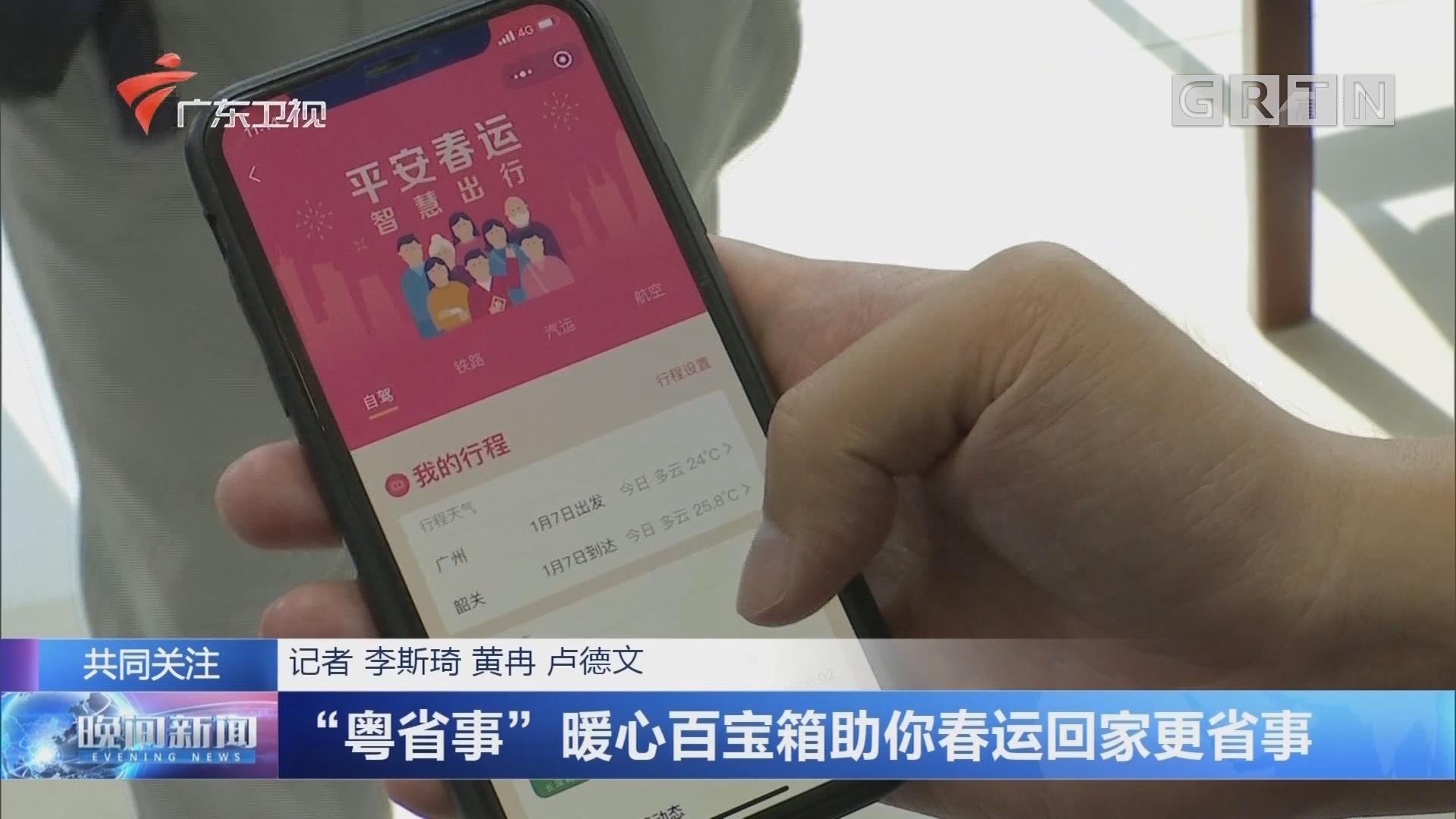 """""""粤省事""""暖心百宝箱助你春运回家更省事"""