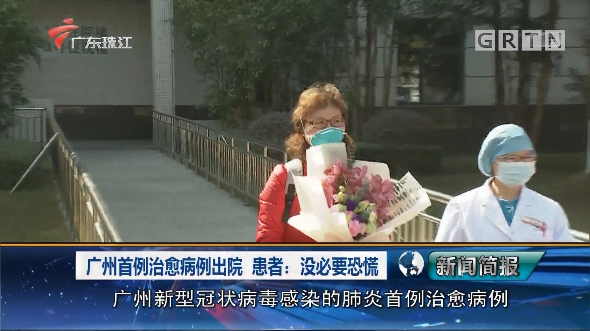 广州首例治愈病例出院 患者:没必要恐慌