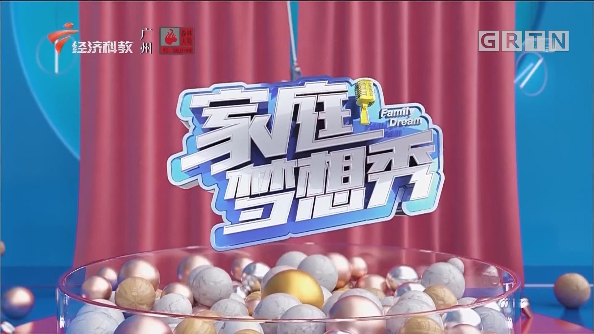 [HD][2020-01-18]经视健康+:家庭梦想秀