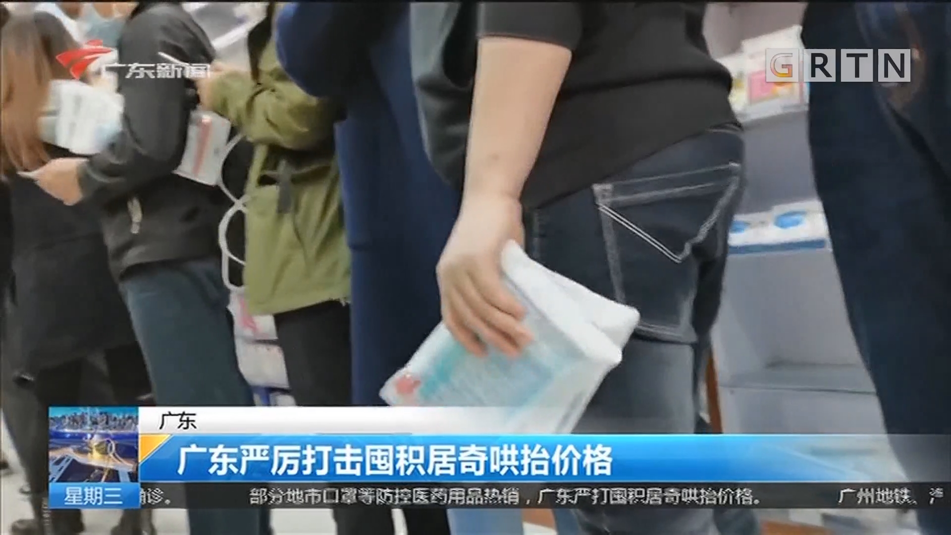 广东 广东严厉打击囤积居奇哄抬价格