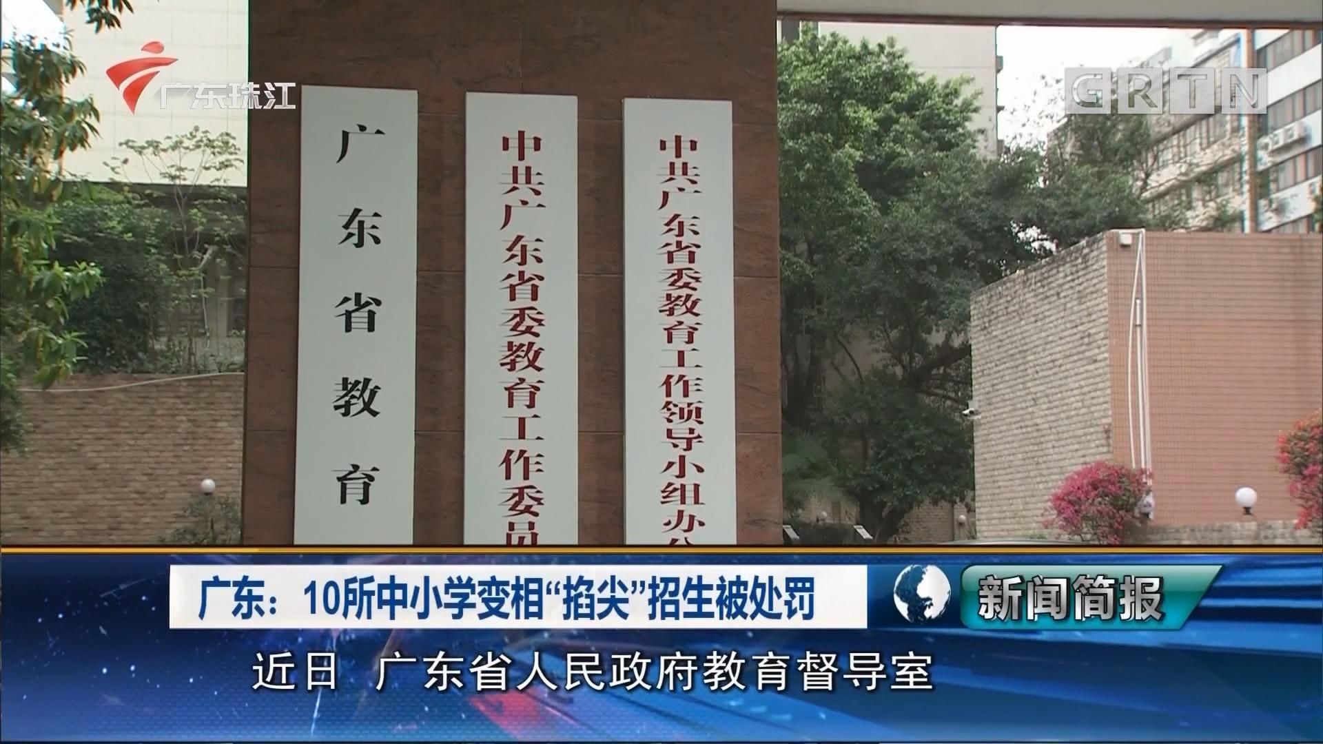 """广东:10所中小学变相""""掐尖""""招生被处罚"""