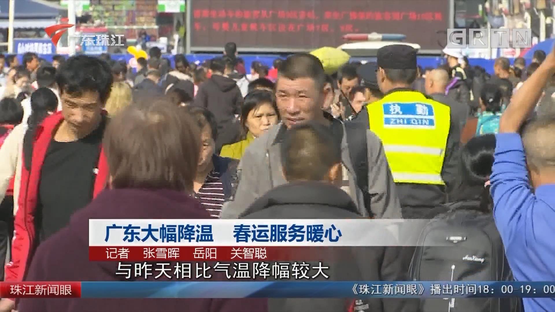 广东大幅降温 春运服务暖心