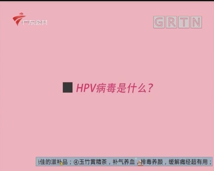 HPV病毒式什么?