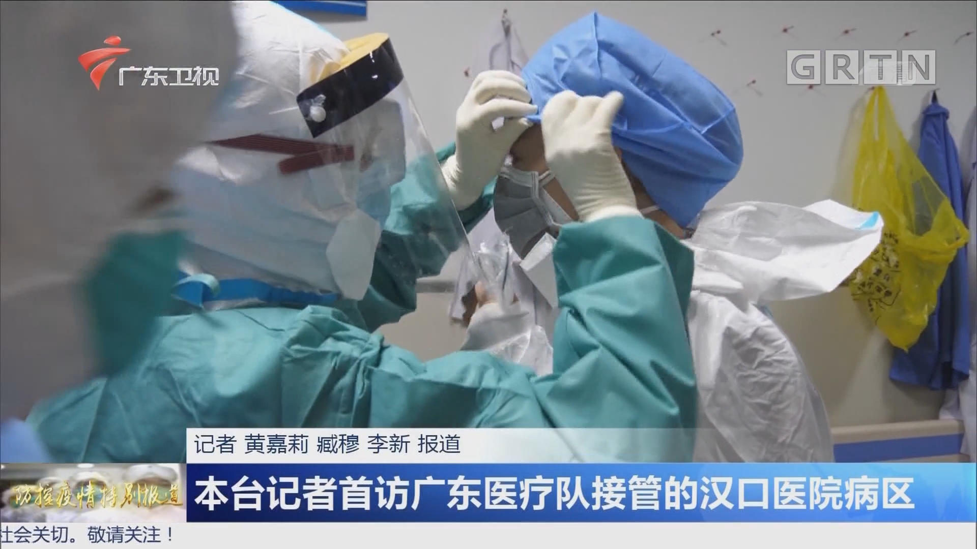 本台记者首访广东医疗队接管的汉口医院病区