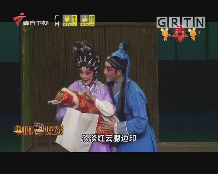 [2020-01-31]粤唱粤好戏:鹊桥会