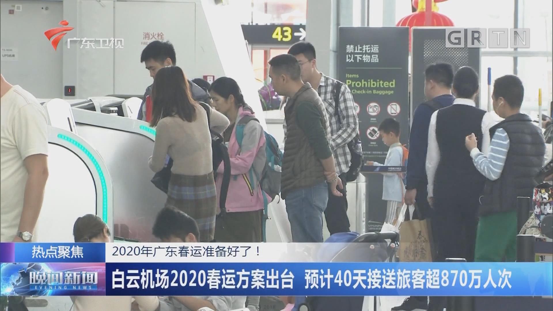 2020年广东春运准备好了! 白云机场2020春运方案出台 预计40天接送旅客超870万人次