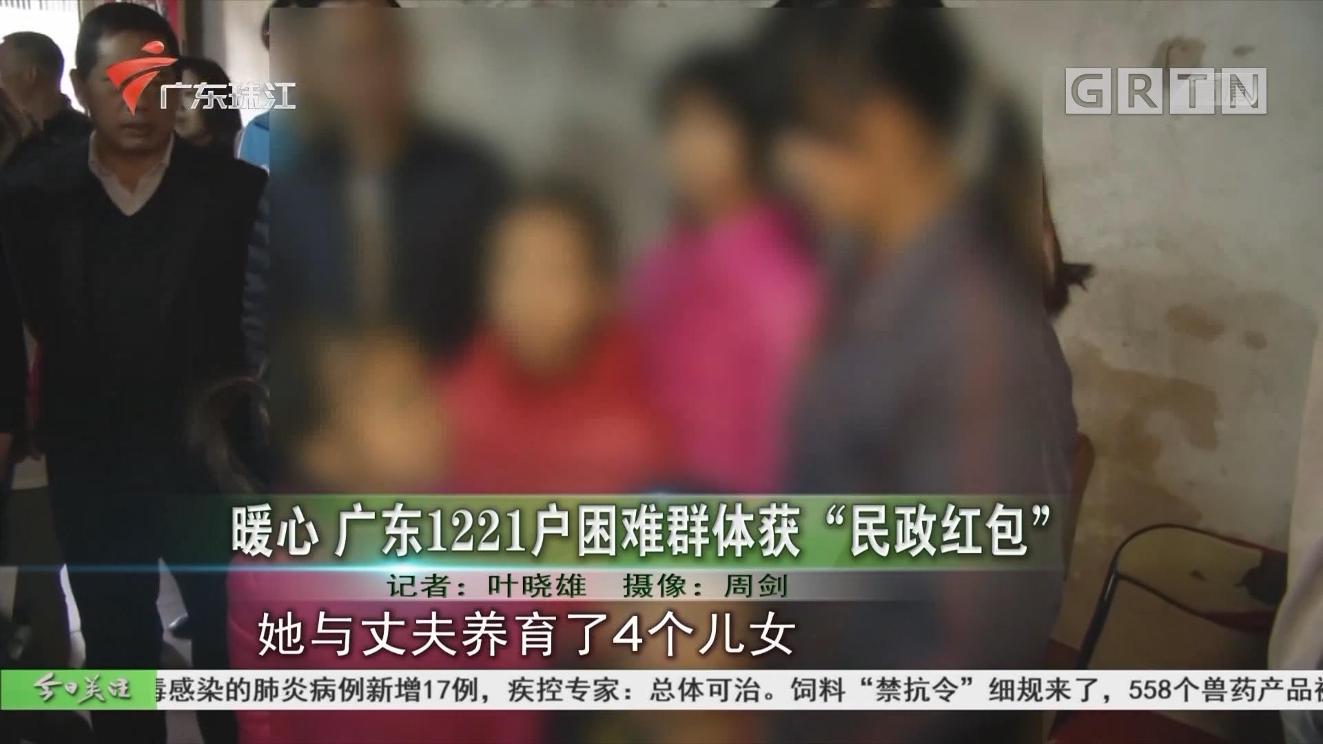 """暖心 广东1221户困难群体获""""民政红包"""""""