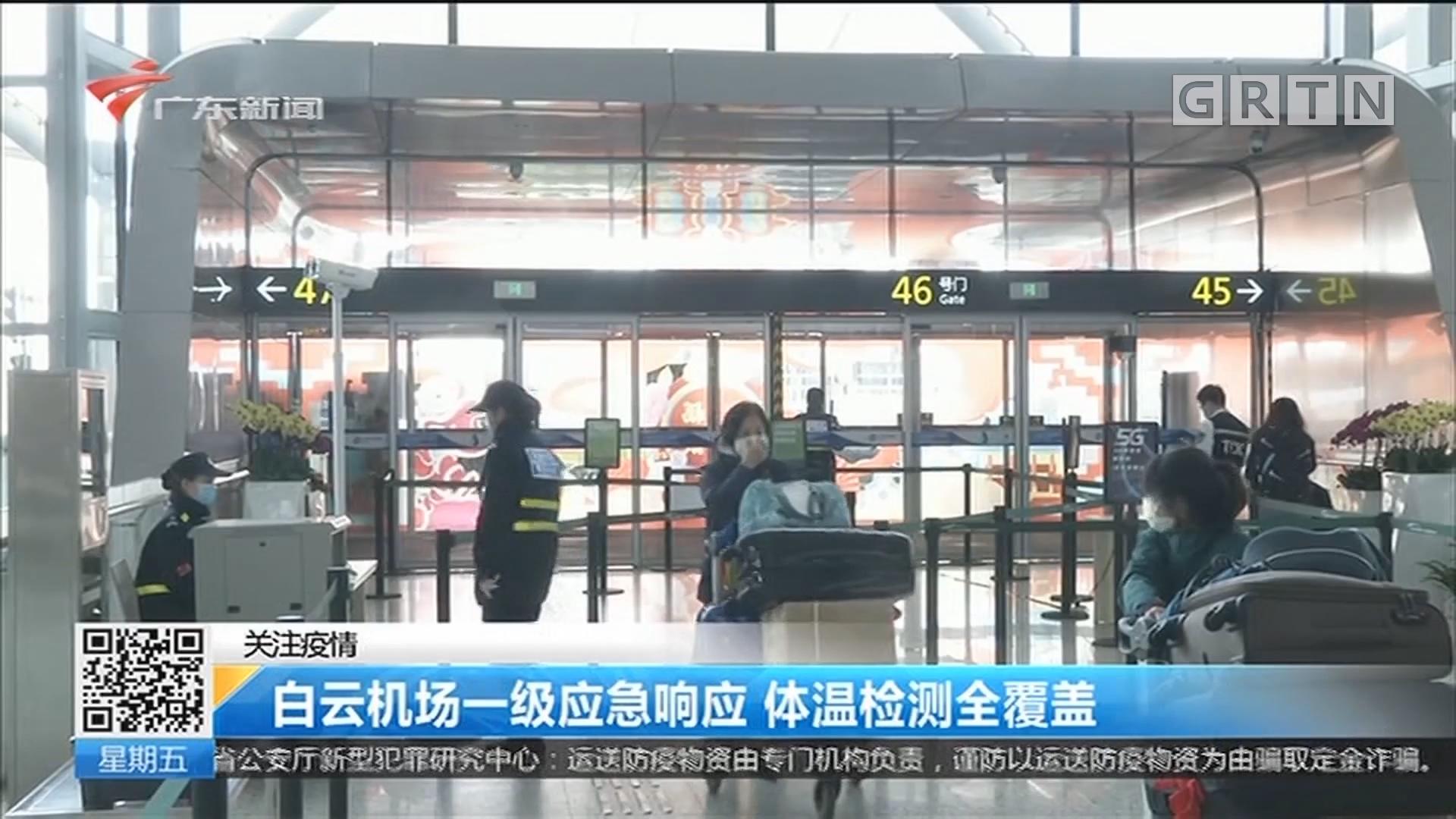 关注疫情:白云机场一级应急响应 体温检测全覆盖