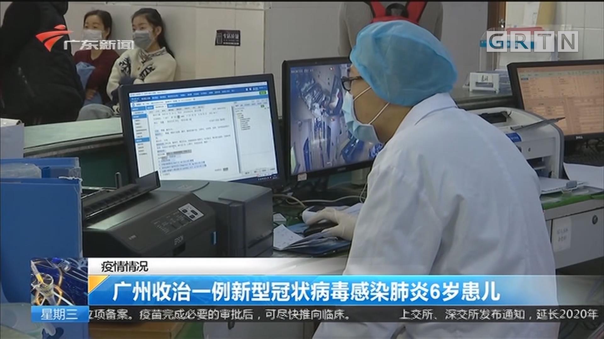 疫情情况:广州收治一例新型冠状病毒感染肺炎6岁患儿