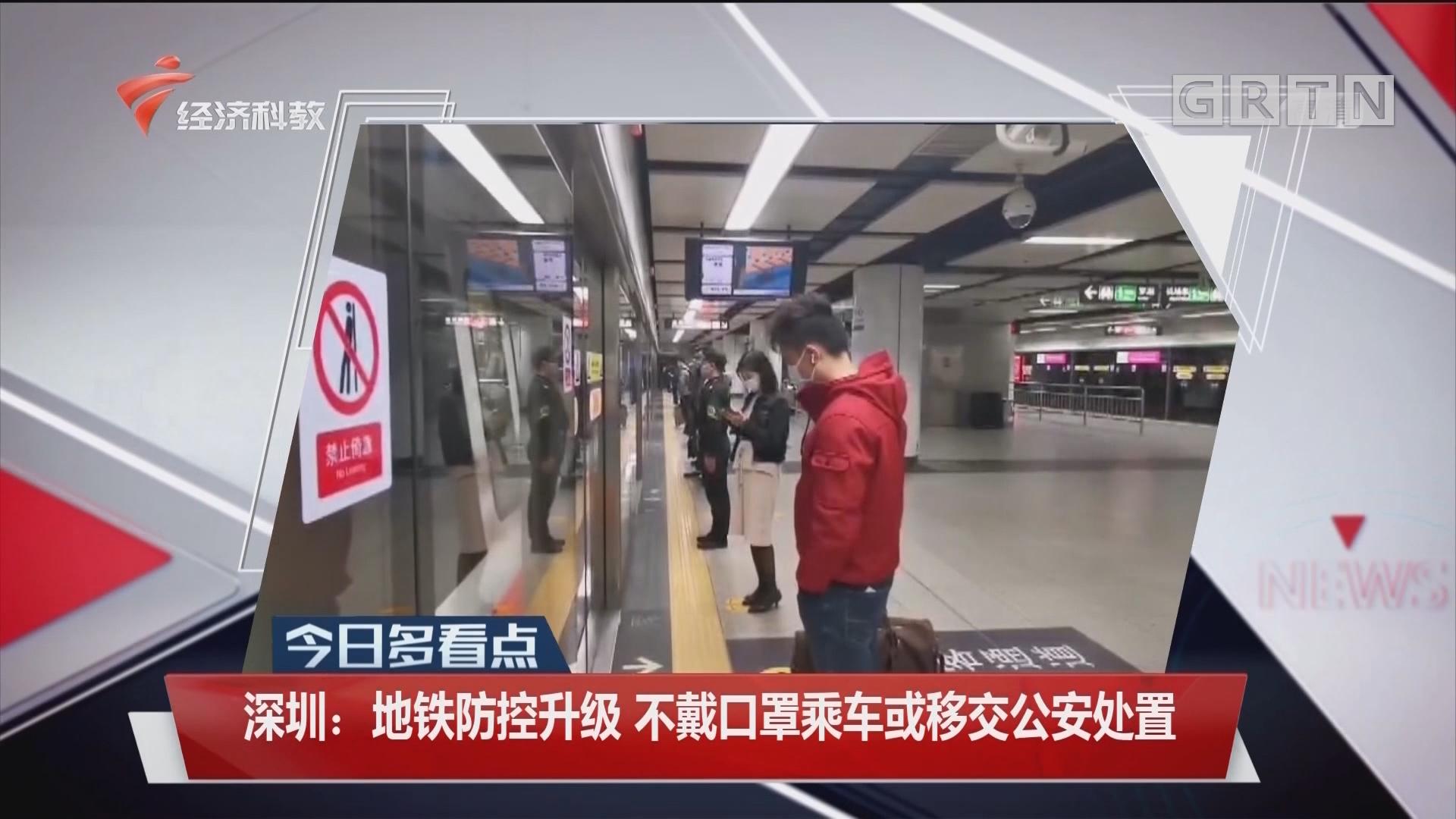 深圳:地铁防控升级 不戴口罩乘车或移交公安处置