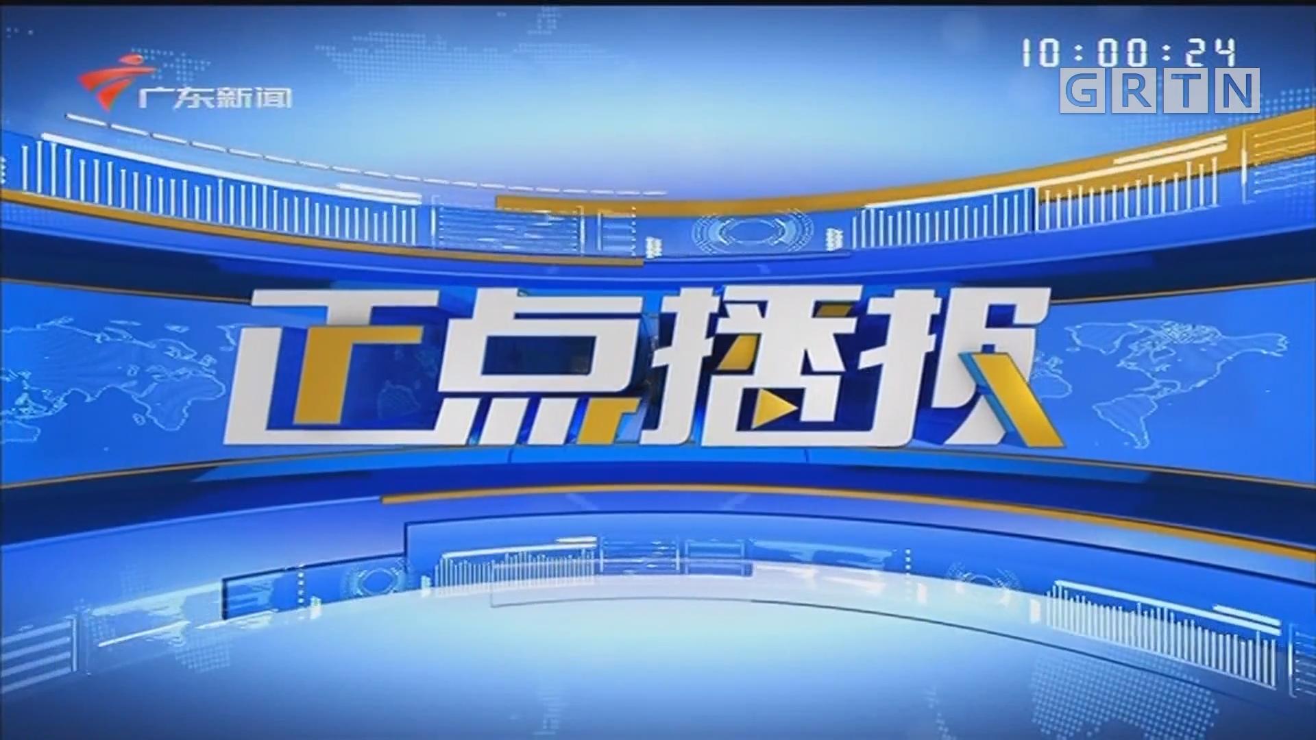 [HD][2020-01-18-10:00]正点播报:广东:省十三届人大三次会议闭幕