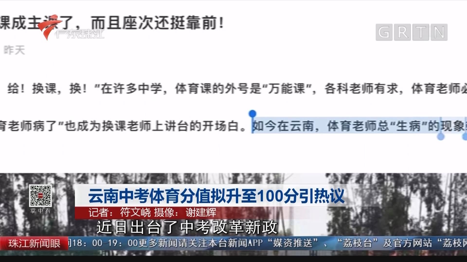 云南中考体育分值拟升至100分引热议