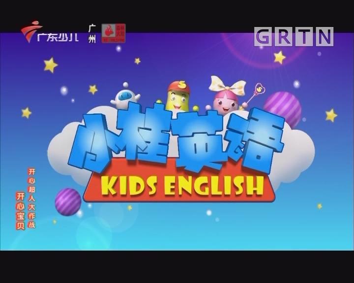 [2020-01-05]小桂英语
