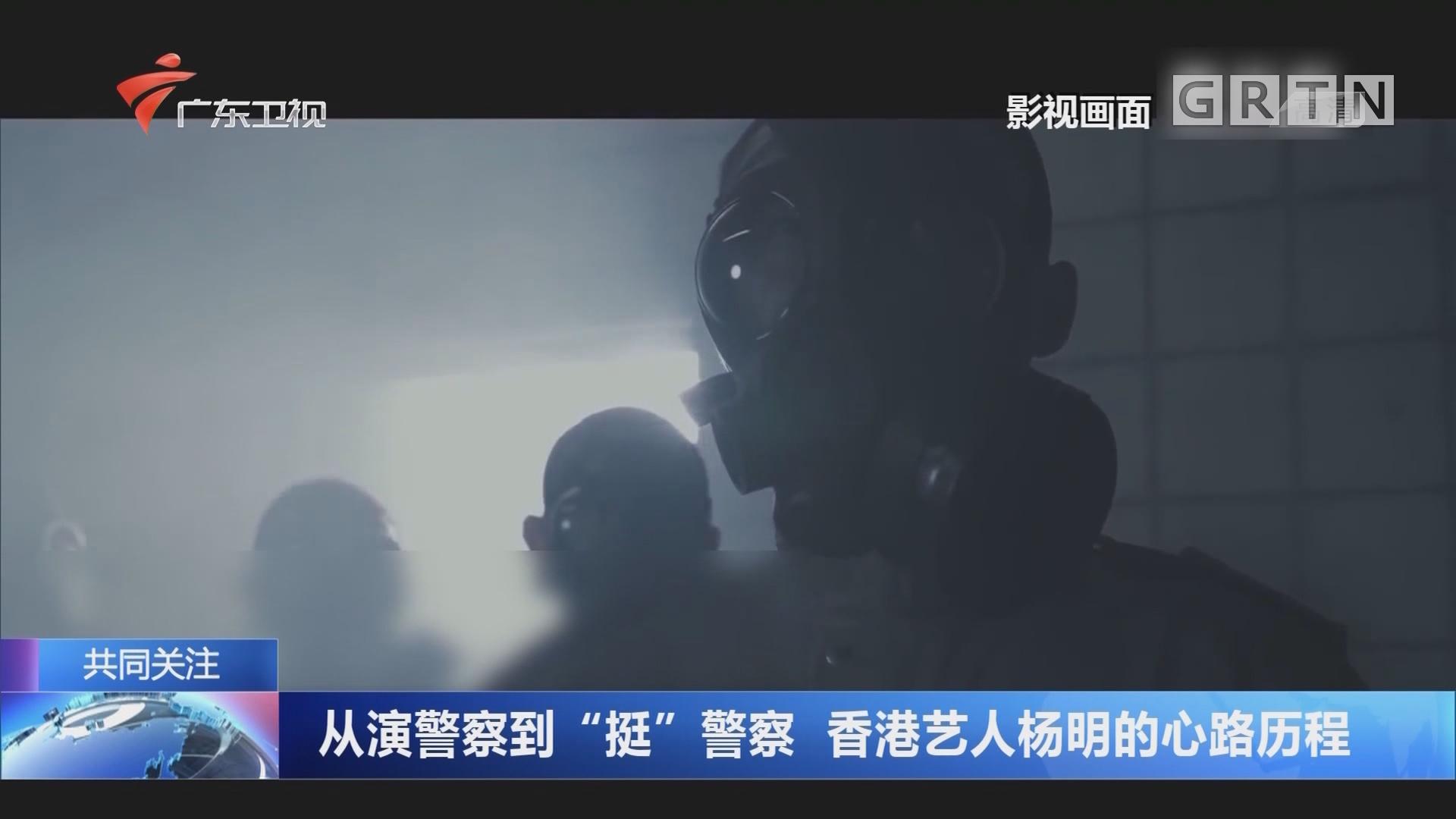 """从演警察到""""挺""""警察 香港艺人杨明的心路历程"""