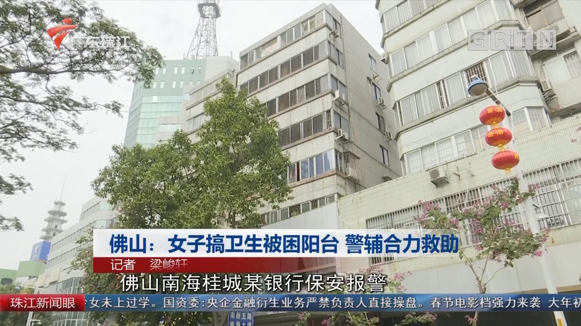 佛山:女子搞卫生被困阳台 警辅合力救助