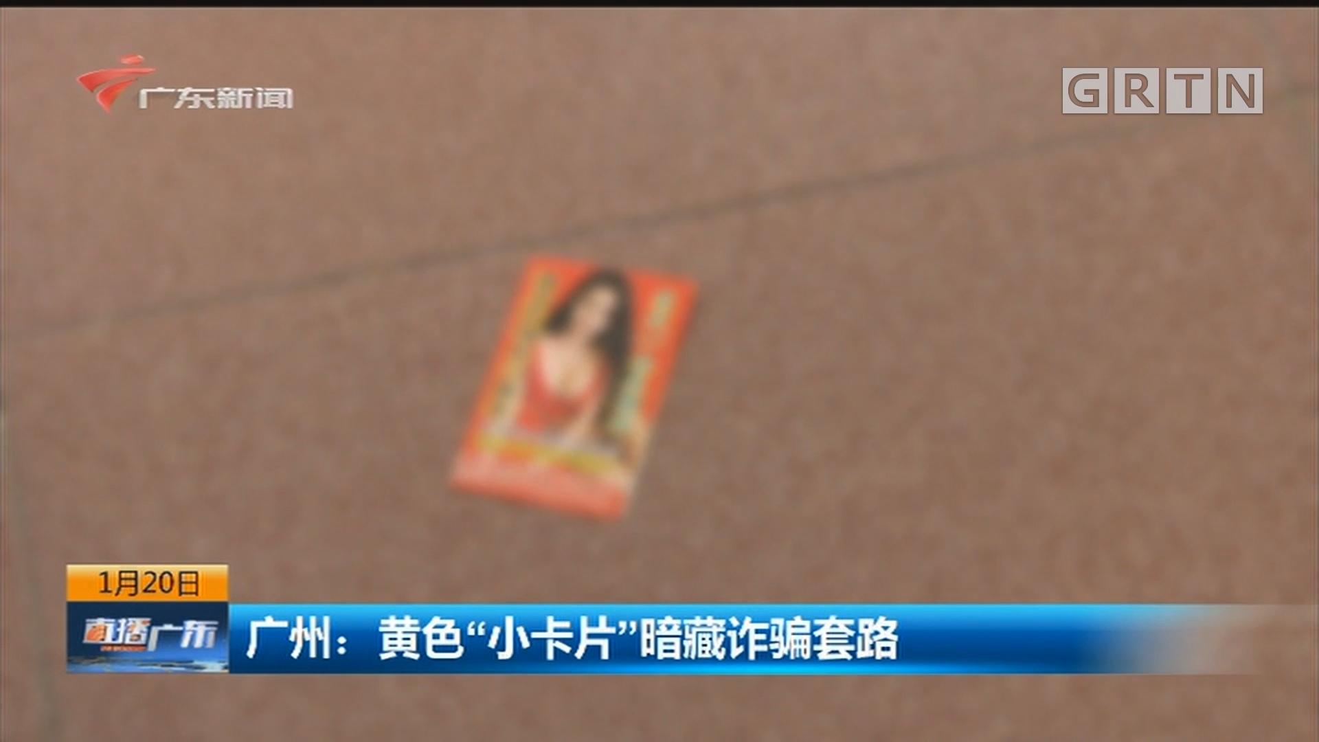"""广州:黄色""""小卡片""""暗藏诈骗套路"""
