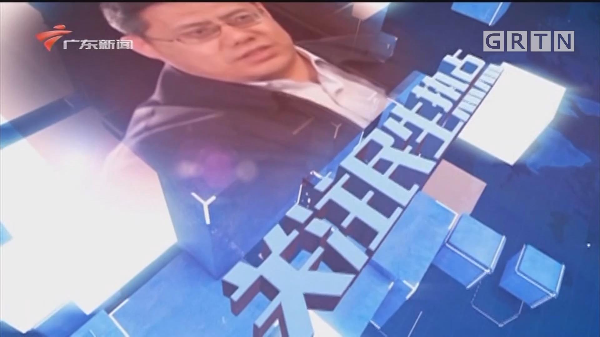 """[HD][2020-01-04]权威访谈:重大工程建设跑出广东""""加速度"""""""